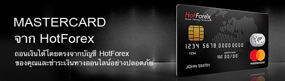 Hotforex MasterCard